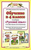 Обучение в 4 классе по учебнику 'Русский язык' Л.Я. Желтовской