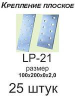 Пластина монтажная LP-21