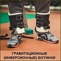 Гравитационные (инверсионные) ботинки OS-0305