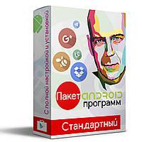 "★★ Установка пакета ""Стандарт"" программное обеспечение для смартфона и планшета на ОС Android"