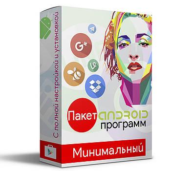 """★ Інсталювати пакет """"Мінімальний"""" програмне забезпечення для смартфона і планшета на ОС Android"""