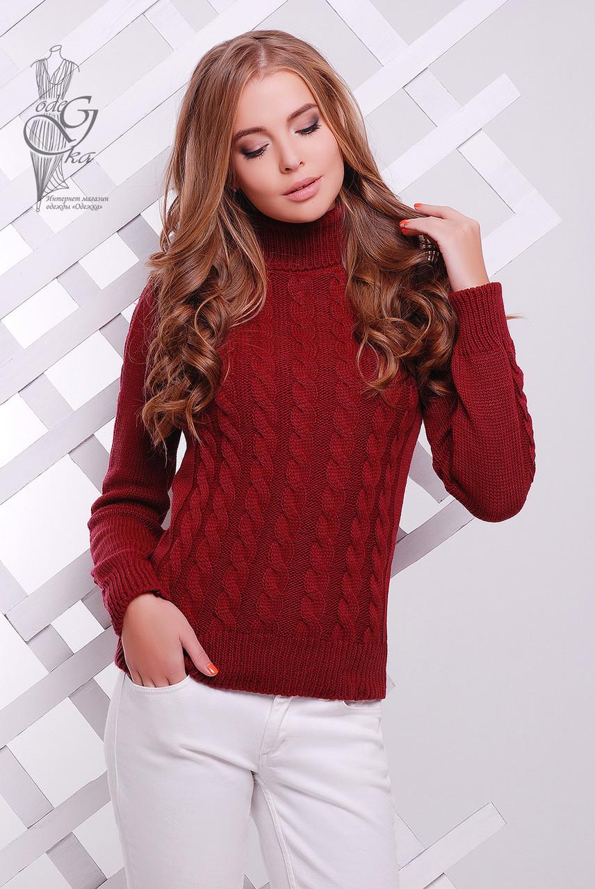 Женский зимний свитер теплый Ярина под горло