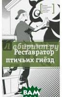 Ленковская Елена Эдуардовна Реставратор птичьих гнезд