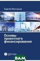 Молчанов Сергей Михайлович Основы проектного финансирования
