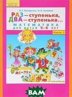 Л. Г. Петерсон, Н. П. Холина Раз - ступенька, два - ступенька... Математика для детей 5 - 6 лет. Часть 1