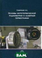 Скворцов Леонид Александрович Основы фототермической радиометрии и лазерной термографии