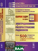 Баскаков С.И. Сборник задач по курсу Электродинамика и распространение радиоволн