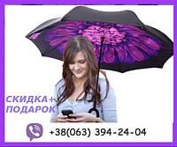 Ветрозащитный зонт наоборот | Антизонт |Up-Brella Оригинал+ПОДАРОК! Фантастический цветок