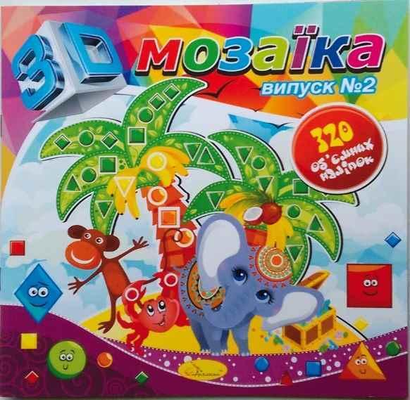 """Книжка """"3D Мозаїка"""" МІКС (1/18)"""