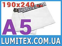 Полиэтиленовые почтовые и курьерские пакеты конверты, формат А5 (190х240 мм)