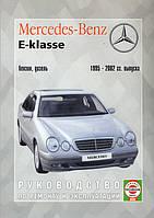 Книга Mercedes w210 Руководство по эксплуатации и ремонту