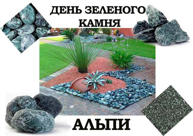 Грандиозное мероприятие! 15 ноября - День Зеленого Камня Альпи!
