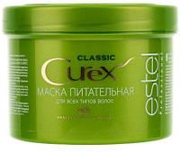 """Маска """"Питательная"""" для всех типов волос Estel CUREX CLASSIC 500мл"""