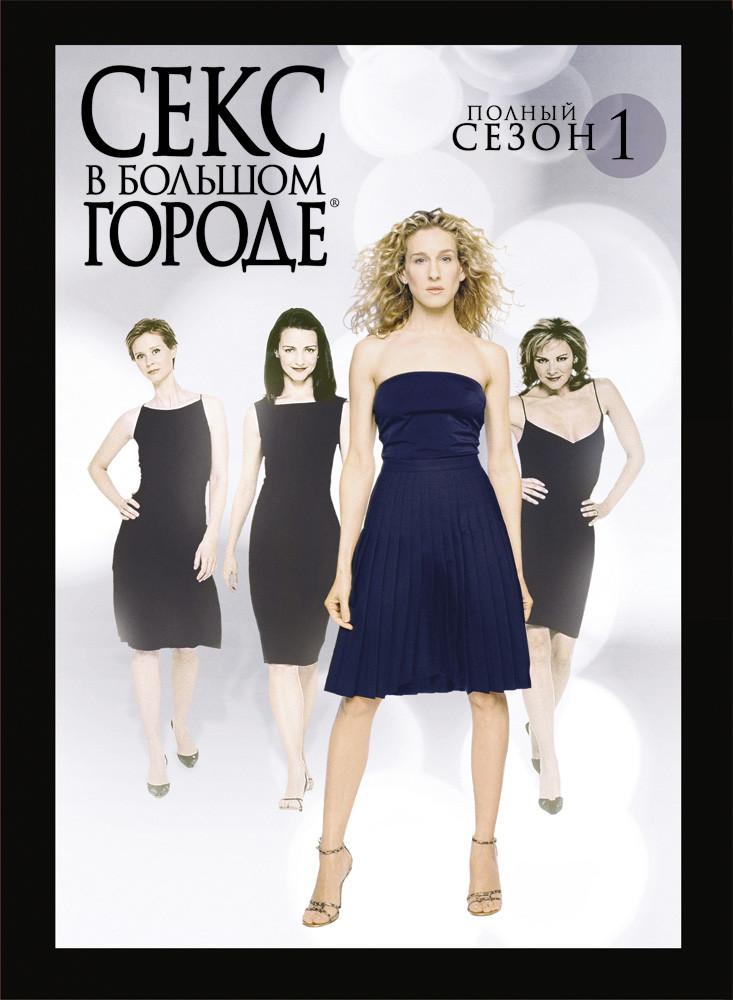 DVD-сериал Секс в большом городе: Сезон 1 (2DVD) 12 серий (С.Д.Паркер) (США, 1998)