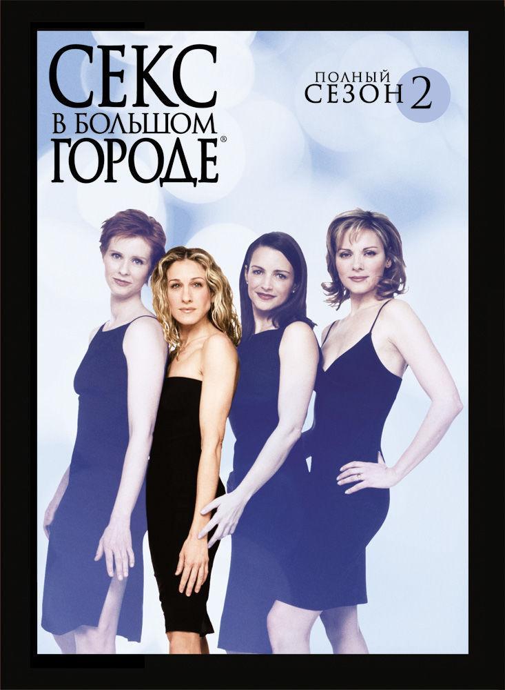 DVD-сериал Секс в большом городе: Сезон 2 (3DVD) 18 серий (С.Д.Паркер) (США, 1998)