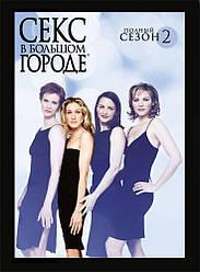 DVD-серіал Секс у великому місті: Сезон 2 (3DVD) 18 серій (С. Д. Паркер) (США, 1998)