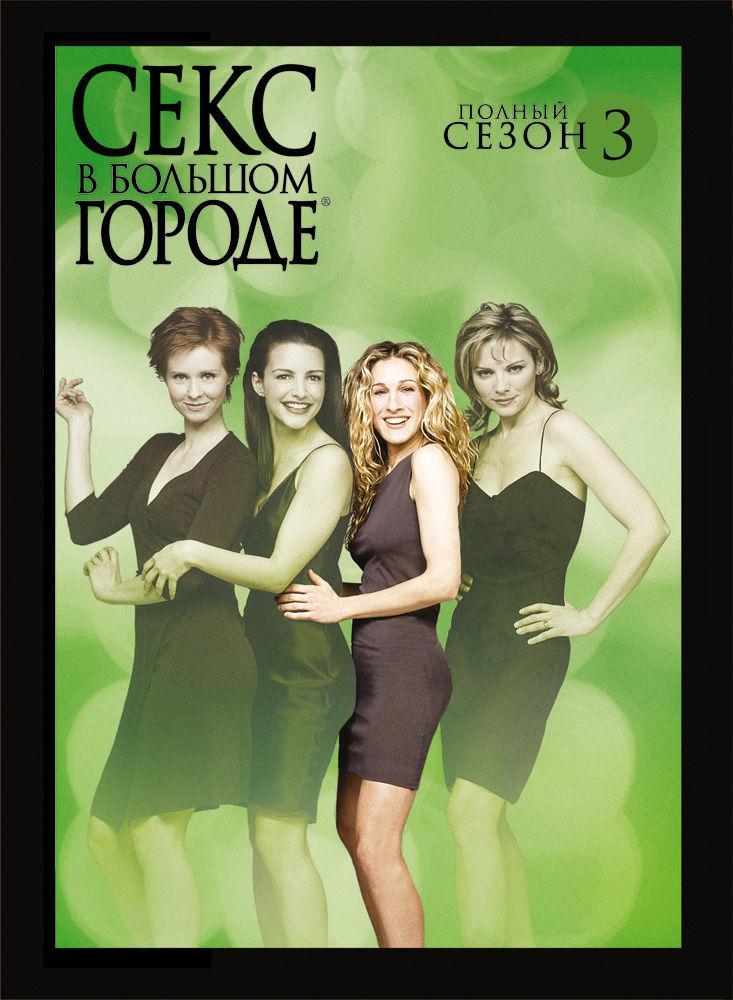 DVD-диск Секс в большом городе: Сезон 3 (3DVD) 18 серий (С.Д.Паркер) (США, 2006)