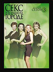 DVD-диск Секс у великому місті: Сезон 3 (3DVD) 18 серій (С. Д. Паркер) (США, 2006)