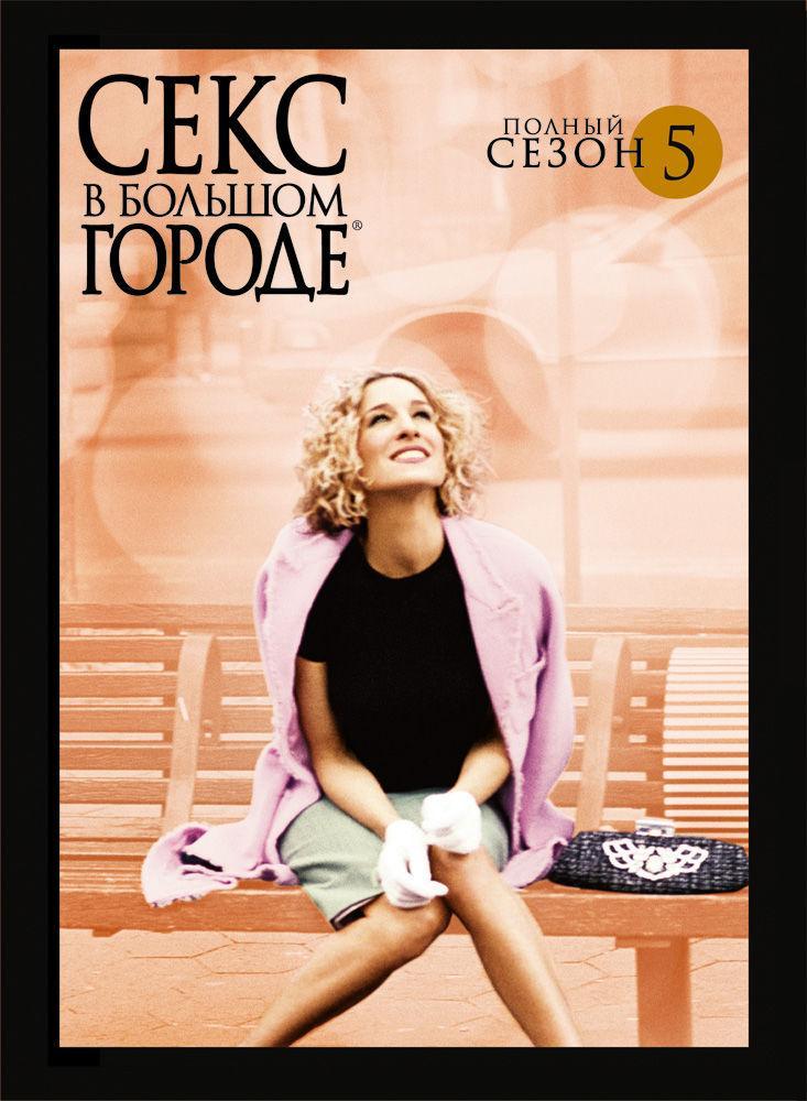 DVD-сериал Секс в большом городе: Сезон 5 (2DVD) 8 серий (С.Д.Паркер) (США, 2002)