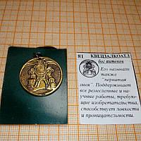 """Амулет №81 """"Квецзалкоатл - Бог ацтеков"""""""