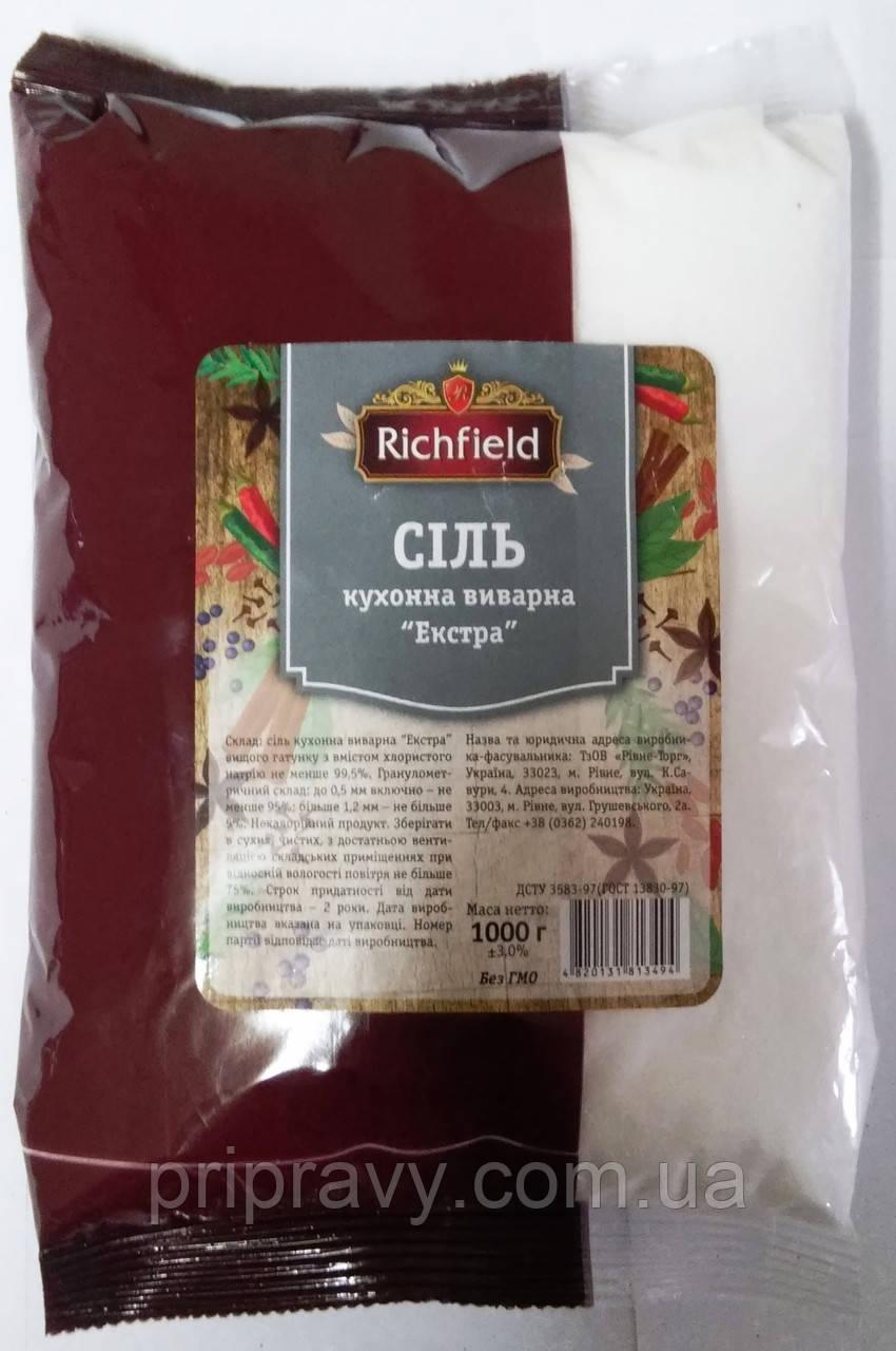 Соль кухонная экстра ТМ Richfeild, 1 кг
