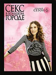 DVD-серіал Секс у великому місті: Сезон 6 (5 DVD) 20 серій (С. Д. Паркер) (США, 2004)