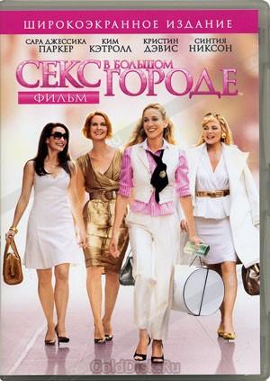 DVD-диск Секс у великому місті (С. Д. Паркер) (США, 2008)
