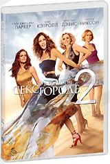 DVD-диск Секс в большом городе 2 (С.Д.Паркер) (США, 2010)
