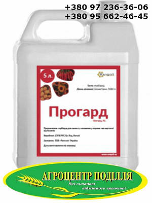 Гербицид Прогард (Гезагард 500) прометрин 500 г/л