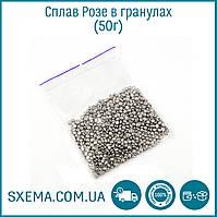 Сплав Розе в гранулах легкоплавкий 50 грам