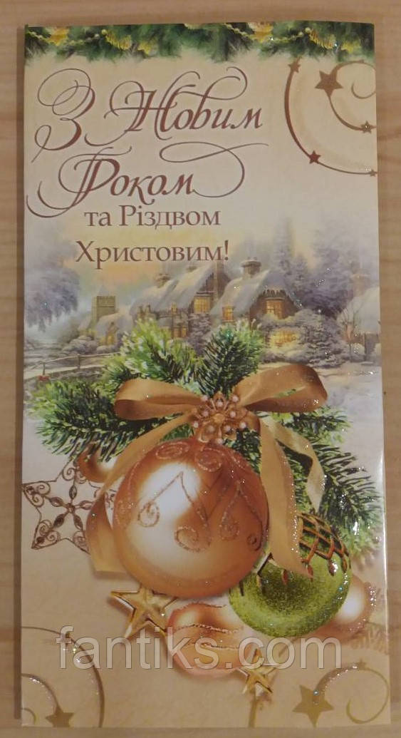 """Конверт для денег """"Новогодний"""" укр"""