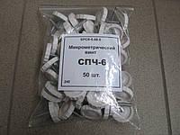 (50 шт.) Микрометрический винт М6 СПЧ-6, СПП-8., фото 1