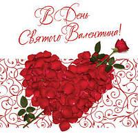 Что подарить на День Святого Валентина - день всех влюбленных?