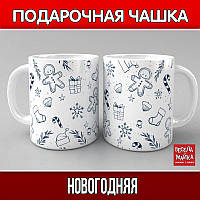 """Чашка """"Новогодняя"""""""
