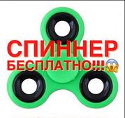 Сделай покупку на сумму 500 грн и получи в подарок спиннер!!!!!