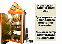 """Коптильня 250 л. для холодного и горячего копчения, + дымогенератор """"Копти Сам Бывалый"""" + Нержавейка"""