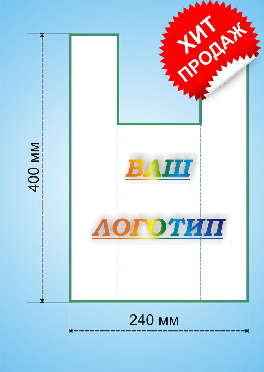 Полиэтиленовые пакеты с Вашим логотипом, Майка 24х40 с логотипом