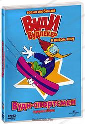 Вуді Вудпекер у новому шоу - Вуді-спортсмен та інші історії (DVD)