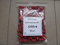 Болт-барашек М8 (50 шт.) СПЧ-6, СПП-8.