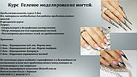 Курс Наращивание ногтей по гелевой технологии.