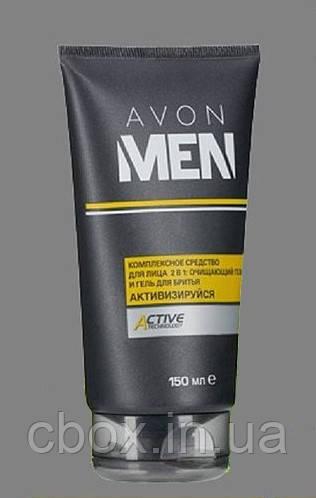 """Очищаючий гель для гоління для чоловіків """"Активизируйся"""" 2-в-1, Avon For Men, Shave Gel, Ейвон, 150 мл, 13486"""