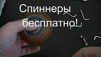 КРУТОЙ СПИННЕР БЕСПЛАТНО!!!