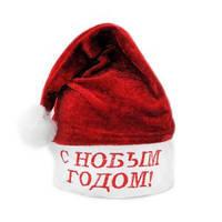 Колпак С Новым Годом (красный).