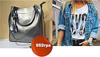 Сумка натуральная кожа SK261   Кожаные женские сумки, сумочки кожа.