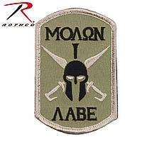 Патч нашивка Molon Labe Spartan Morale  (Rotcho) USA
