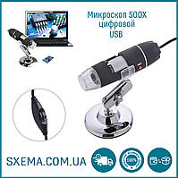 USB микроскоп цифровой на ножке 500х