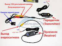 Беспроводной приемо-передатчик видеосигнала в авто радиоудлинитель на камеру заднего вида