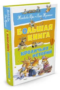 Большая книга кроличьих историй. Женевьева Юрье