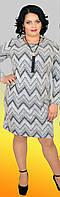 Теплое деловое платье с зигзагами, большие размеры
