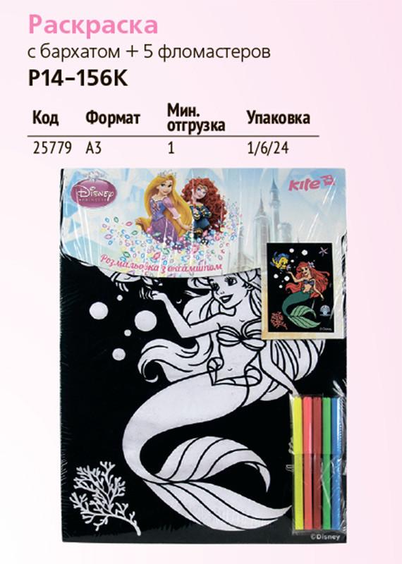 """Набор для творчества А3 """"Раскраска с бархатом"""" P14-156K"""
